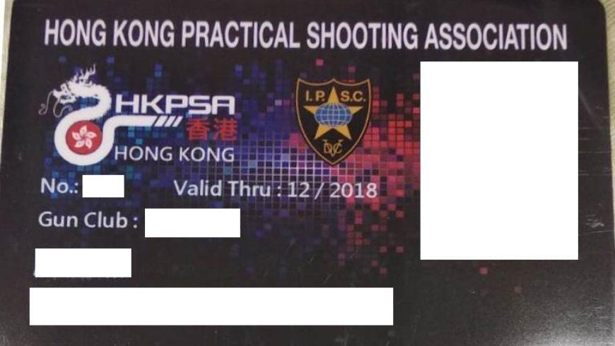 2018 HKPSA Membership Card